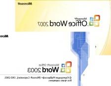 Як відкрити документ офісу 2007 в офісі 2003