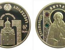Як продати монети в ощадбанку